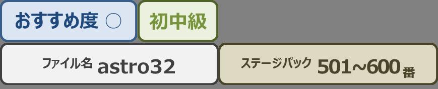 Astro32_bar