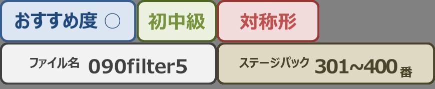 090filter5_bar