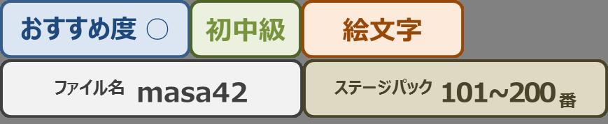 Masa42_bar