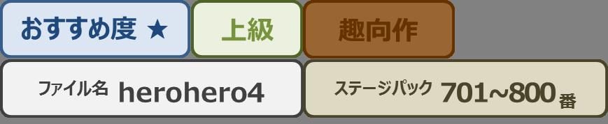 Herohero4_bar