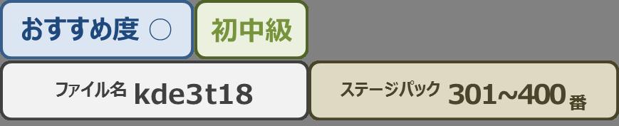 Kde3t18_bar