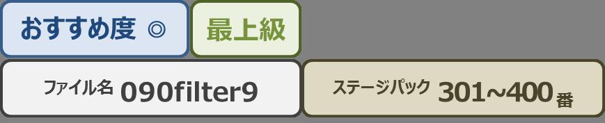 090filter9bar