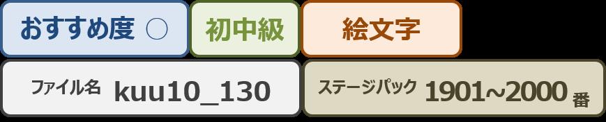 Kuu10_130bar