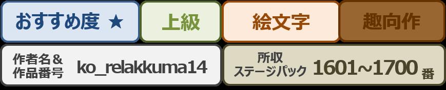 Ko_relakkuma14bar