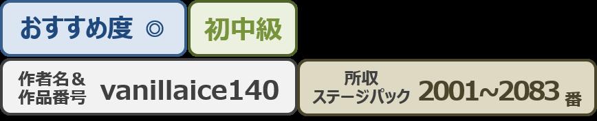 Vanillaice140bar