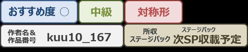 Kuu10_167bar