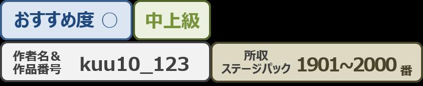 Kuu10_123bar