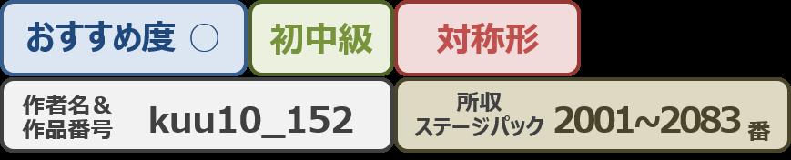 Kuu10_152bar