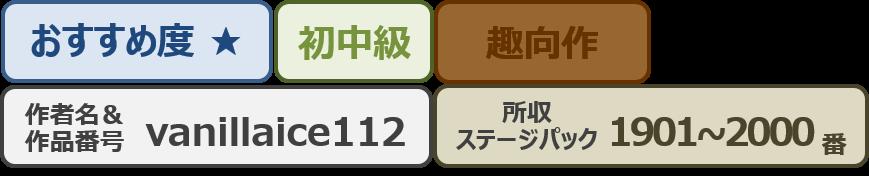 Vanillaice112bar