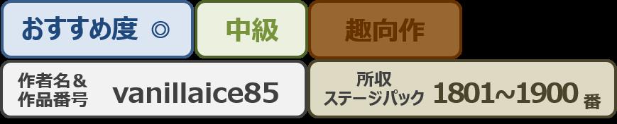 Vanillaice85bar