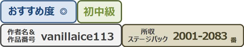 Vanillaice113bar